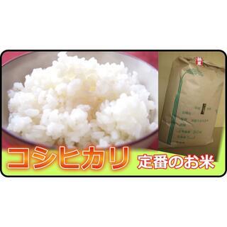☆令和2年度収穫コシヒカリ定番のお米!白米27kgの出品です。小分け可/玄米可