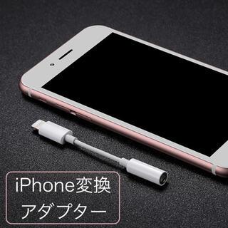 iPhone変換アダプター イヤホン Lightning ライトニング