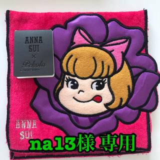 アナスイ(ANNA SUI)の[na13様 専用]ANNA SUI × ペコラ コラボ ポケットタオル(ハンカチ)