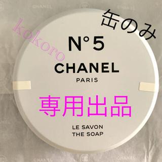 CHANEL - シャネル N°5 サヴォン 石鹸 限定 ファクトリー5 No.5 No5 缶のみ