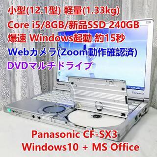 Panasonic - モバイルPC i5/8GB/240GBSSD/Office/DVD/Zoom