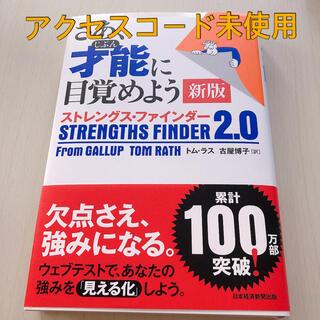 さあ、才能に目覚めよう新版 ストレングス・ファインダー2.0