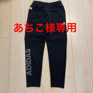adidas - ⭐︎未使用⭐︎ガール アディダスジャージ下 150