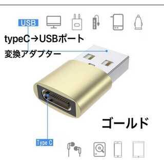 新品 ゴールド ケーブル変換アダプター タイプC → USBタイプ