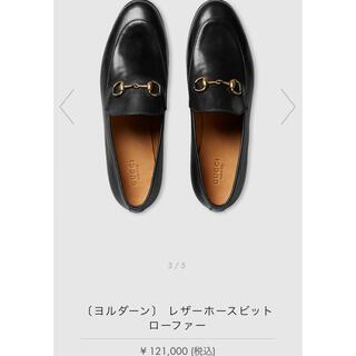 グッチ(Gucci)のGUCCI ヨルダーン  35(ローファー/革靴)