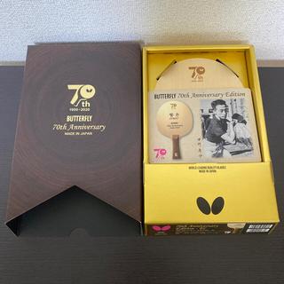 バタフライ(BUTTERFLY)の70th Anniversary Edition FL(卓球)
