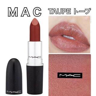 MAC - 新品☆MAC リップスティック 616 TAUPE トープ