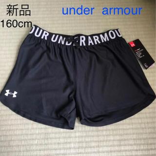 UNDER ARMOUR - 新品タグ付き アンダーアーマー ランニングパンツ ショートパンツ 160cm