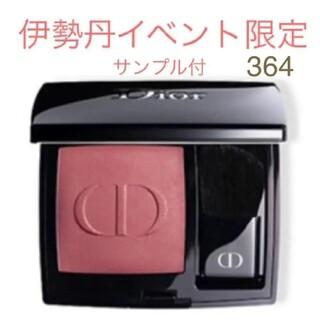 Dior - ディオールスキン ルージュ ブラッシュ(数量限定発売)364 ローズ デライト