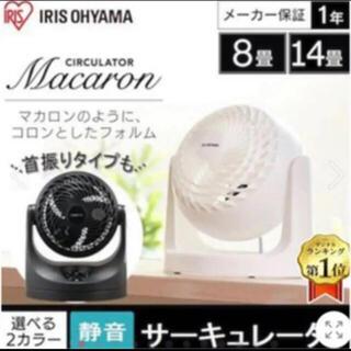 アイリスオーヤマ サーキュレーター 扇風機