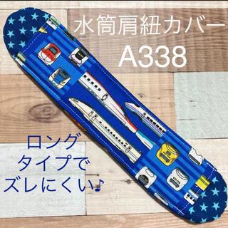 水筒 肩紐カバー 新幹線 A338(外出用品)