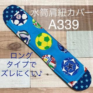 水筒 肩紐カバー サッカー A339(外出用品)