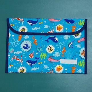 海の仲間柄連絡帳袋(外出用品)