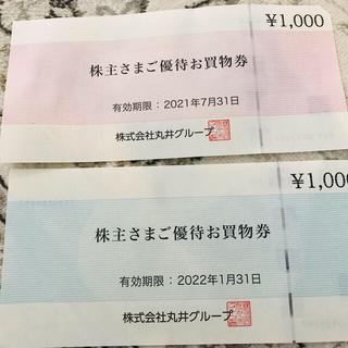 マルイ - マルイ 株主さまご優待お買物券2000円分 丸井