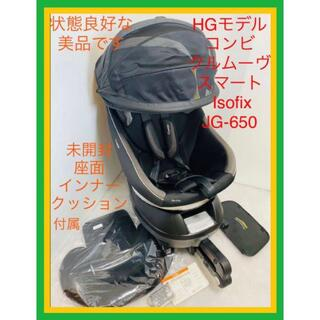 コンビ(combi)の美品 HGモデル コンビ クルムーヴスマート Isofix JG-650(自動車用チャイルドシート本体)