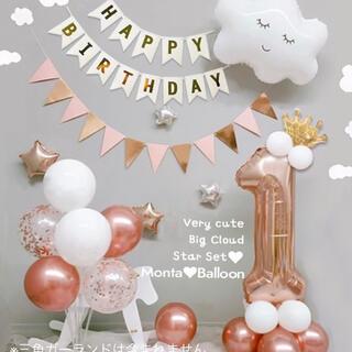 にこにこ 雲 バルーン セット 1歳 1才 風船 ガーランド バースデー 誕生日