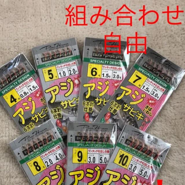 さびき 仕掛け針 2枚◉4号×1点 ◎5号×1点 他より太く丈夫な糸 最安値 スポーツ/アウトドアのフィッシング(釣り糸/ライン)の商品写真