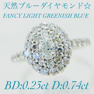 天然ブルー☆PTブルーダイヤモンドリング BD:0.23ct D:0.74ct