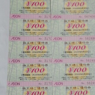 AEON - イオン株主優待券1000円