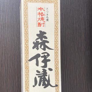 本格焼酎 森伊蔵 かめ壺焼酎(焼酎)