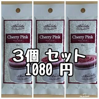 チェリーピンク × 3個 エンシェールズ カラーバター プチ ①(カラーリング剤)
