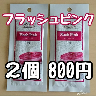 フラッシュピンク × 2個 エンシェールズ カラーバター プチ ②(カラーリング剤)