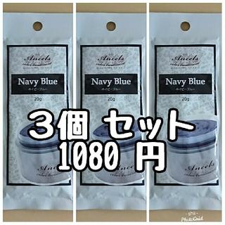 ネイビーブルー × 3個 エンシェールズ カラーバター プチ (カラーリング剤)