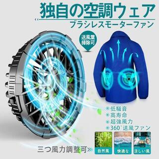 Yoyome  XL 空調服 空調ウェア 作業服 エアコン服 薄手 扇風服 ワー