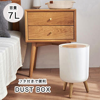ゴミ箱 ダストボックス キッチン ごみ箱 リビング サイド 7L インテリア