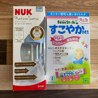 ✧︎新品✧︎ NUK哺乳瓶❁粉ミルクセット(哺乳ビン)
