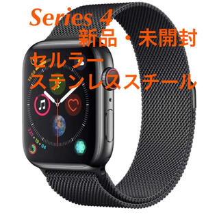 【新品未使用】Apple  Watch 4 ステンレススチールモデル CEL