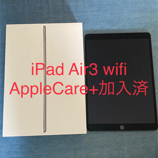 Apple - ipad air3 wifi 64gb applecare +加入済み グレー