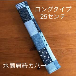 水筒肩紐カバー ロングタイプ デニム調パッチワーク柄 ハンドメイド(外出用品)
