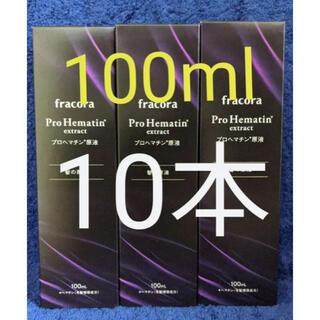 フラコラ(フラコラ)の新品未使用品 プロヘマチン原液  100mL☓10本(オイル/美容液)