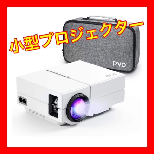 小型プロジェクター 4500lm ホームシアター 1080PフルHD対応 スマホ/家電/カメラのテレビ/映像機器(プロジェクター)の商品写真