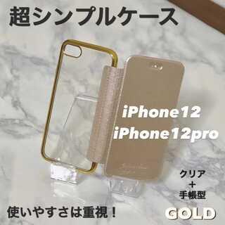 クリア iPhone スマホケース 手帳型 大人気