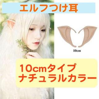 送料無料 エルフ耳 10cm つけ耳 付け耳 ハロウィン ハローウィン (衣装一式)