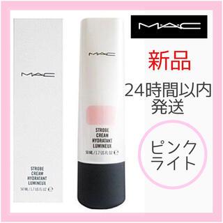 MAC - 新品未開封 MAC マック ストロボクリーム ピンクライト 50ml