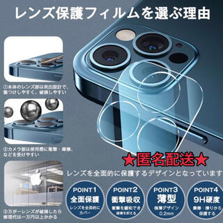★匿名配送★高品質★iPhone12mini用 カメラ保護フィルム(保護フィルム)