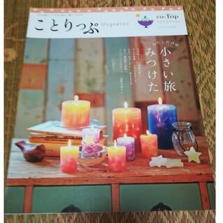 オウブンシャ(旺文社)のことりっぷMagazine 日々の暮らしも小さな旅も一緒につながる vol.2((地図/旅行ガイド)