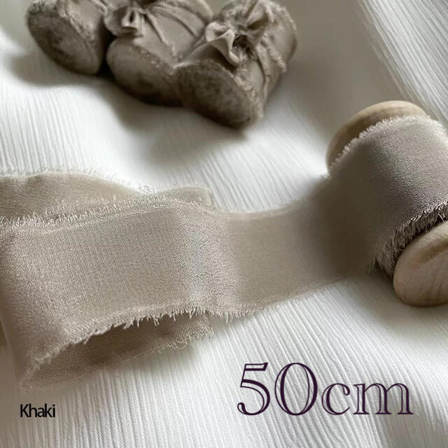 Kahki/カーキ シルク100% オーガンジーリボン 絹100% ハンドメイドの素材/材料(各種パーツ)の商品写真