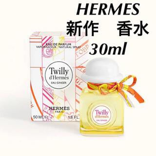 Hermes - 【新品未使用】HERMES ツイリー オー ジンジャー 香水30ml