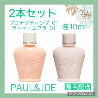 PAUL & JOE - ポール&ジョー ラトゥーエクラ プロテクティング 01 化粧下地 2本セット