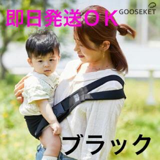 GOOSEKET ANAYO 新品未使用 グスケット 抱っこひも ブラック