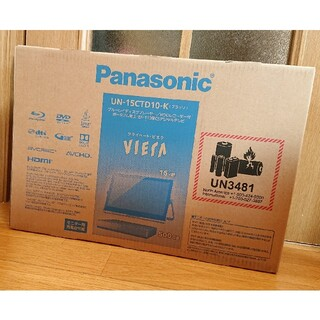 Panasonic - 【お気持ち程度ですが値引き可】プライベートビエラ☆15CTD10