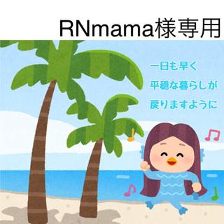 7/24 RNmama様専用(その他)