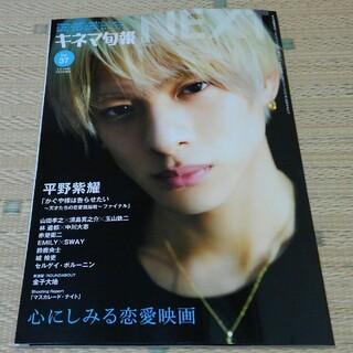 キネマ旬報NEXT(ネクスト) Vol.37 2021年 7/7号