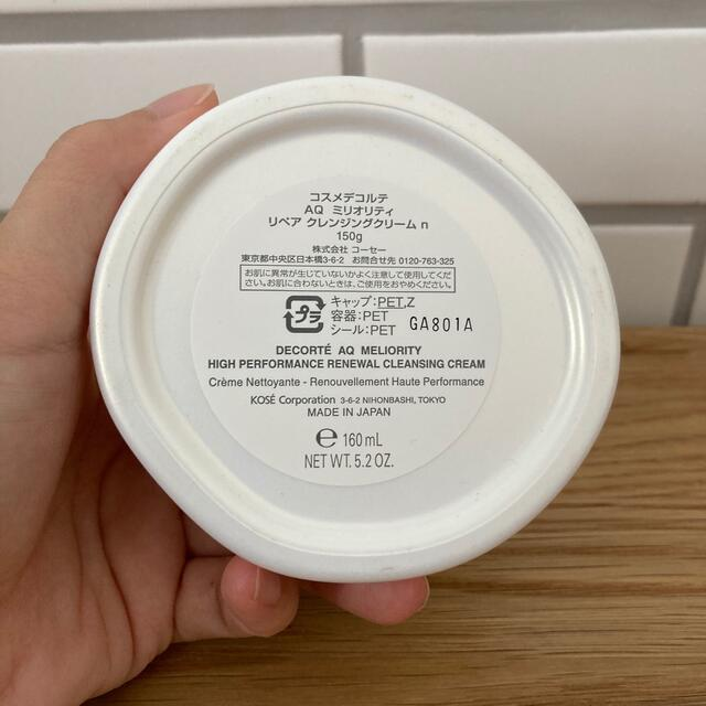 COSME DECORTE(コスメデコルテ)のデコルテAQ  ミリオリティ リペアクレンジングクリーム コスメ/美容のスキンケア/基礎化粧品(クレンジング/メイク落とし)の商品写真