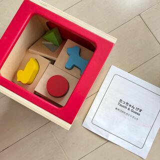 ボーネルンド(BorneLund)のたっちゃんげす Touch & Guess  木のおもちゃ(知育玩具)