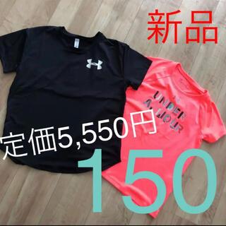 アンダーアーマー(UNDER ARMOUR)の☆新品☆アンダーアーマー ガールズヒートギアTシャツ2枚組 150サイズ(Tシャツ/カットソー)